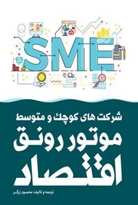 شرکت های کوچک و متوسط موتور رونق اقتصاد