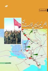 اطلس خوزستان در جنگ ایران و عراق