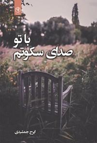 با تو صدای سکوتم