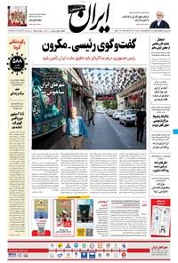ایران - ۱۹ مرداد ۱۴۰۰