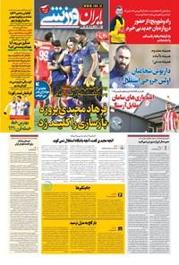 ایران ورزشی - ۱۴۰۰ سه شنبه ۱۹ مرداد