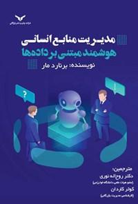 مدیریت منابع انسانی هوشمند مبتنی بر داده ها