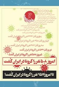 روزنامه سراسری خوزیها ـ شماره ۱۸۵ ـ چهارشنبه ۲۰ مرداد ماه ۱۴۰۰