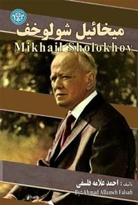 میخائیل شولوخف
