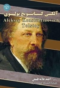 آلکسی کنستانتینویچ تولستوی