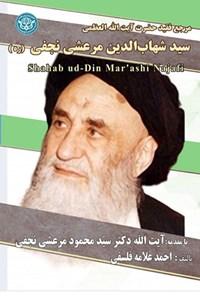 مرجع فقید حضرت آیت الله العظمی سیدشهاب الدین مرعشی نجفی (ره)