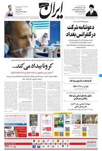 ایران - ۲۰ مرداد ۱۴۰۰