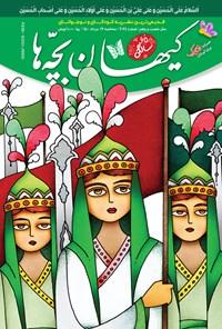 مجله کیهان بچه ها ـ شماره ۳۰۶۴ ـ ۱۹ مرداد ۱۴۰۰