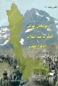 آذربایجان غربی در جنگ با ضدانقلاب و دفاع مقدس
