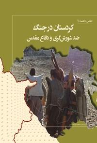 کردستان در جنگ؛ ضد شورش گری و دفاع مقدس