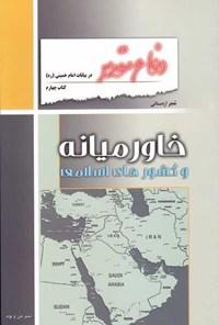 دفاع مقدس در بیانات امام خمینی؛ خاورمیانه و کشورهای اسلامی