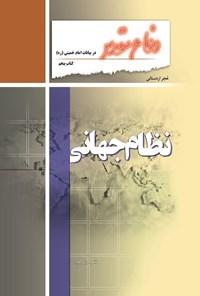 دفاع مقدس در بیانات امام خمینی؛ نظام جهانی