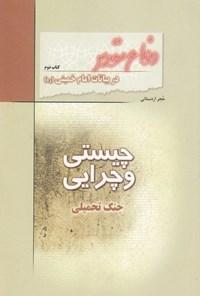 دفاع مقدس در بیانات امام خمینی؛ چیستی و چرایی جنگ تحمیلی