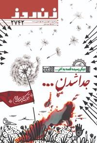 مجله زن روز ـ شماره ۲۷۴۲ ـ ۲۳ مرداد ۱۴۰۰