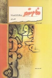 دفاع مقدس در بیانات امام خمینی؛ صدام و حزب بعث