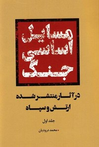 مسائل اساسی جنگ (جلد اول)