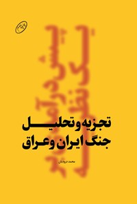 تجزیه و تحلیل جنگ ایران و عراق