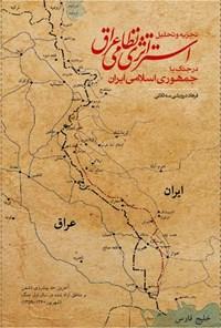تجزیه و تحلیل استراتژی نظامی عراق در جنگ با جمهوری اسلامی ایران