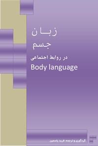 «زبان جسم» در روابط اجتماعی