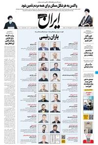 ایران - ۲۱ مرداد ۱۴۰۰