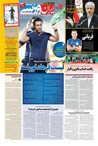 ایران ورزشی - ۱۴۰۰ پنج شنبه ۲۱ مرداد