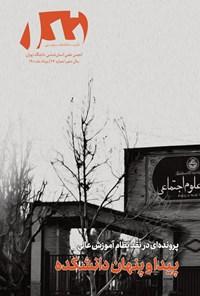 نشریه ندا ـ شماره ۲۶ ـ مرداد ماه ۱۴۰۰