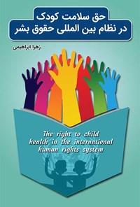 حق سلامت کودک در نظام بین المللی حقوق بشر