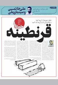 روزنامه سراسری خوزیها ـ شماره ۱۸۶ ـ شنبه ۲۳ مرداد ماه ۱۴۰۰