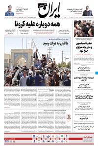 ایران - ۲۳ مرداد ۱۴۰۰