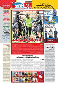 ایران ورزشی - ۱۴۰۰ شنبه ۲۳ مرداد