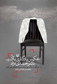 عکس انتخاباتی با کت دکتر احمدی نژاد