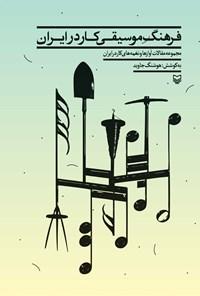 فرهنگ موسیقی کار در ایران