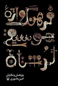 فرهنگ واژه موسیقی لرستان