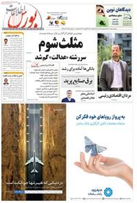 روزنامه سازندگی ـ شماره ۱۰۰۶ ـ ۲۳ مرداد ۱۴۰۰