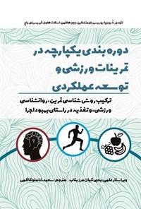 دوره بندی یکپارچه در تمرینات ورزشی و توسعه عملکردی