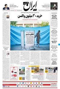 ایران - ۲۴ مرداد ۱۴۰۰