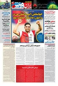 ایران ورزشی - ۱۴۰۰ يکشنبه ۲۴ مرداد
