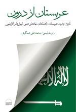 عربستان از درون
