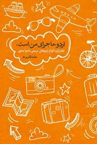 اردو، ماجرای من است (دفتر اول)
