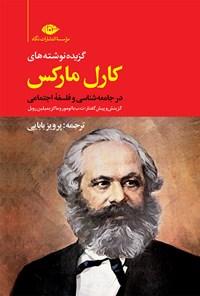 گزیده نوشته های کارل مارکس