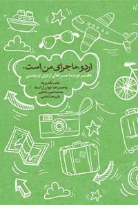 اردو، ماجرای من است (دفتر دوم)