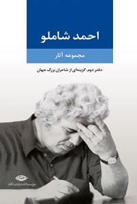 احمد شاملو (دفتر دوم؛ گزینه ای از شاعران بزرگ جهان)