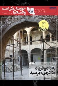 روزنامه سراسری خوزیها ـ شماره ۱۸۸ ـ دوشنبه ۲۵ مرداد ماه ۱۴۰۰