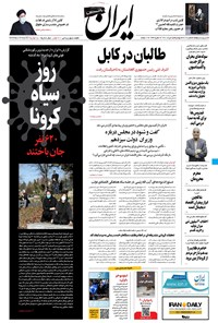 ایران - ۲۵ مرداد ۱۴۰۰