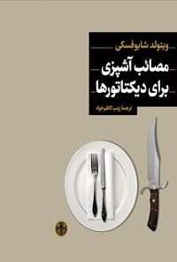 مصائب آشپزی برای دیکتاتورها
