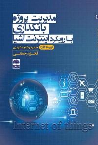 مدیریت پروژه بانکداری با رویکرد اینترنت اشیاء