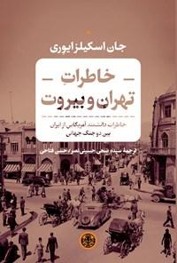خاطرات تهران و بیروت