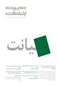 مجله مدیریت ارتباطات ـ شماره ۱۳۵ ـ مرداد ۱۴۰۰