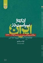 اداره و سیاست در ایران