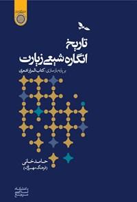 تاریخ انگاره شیعی زیارت